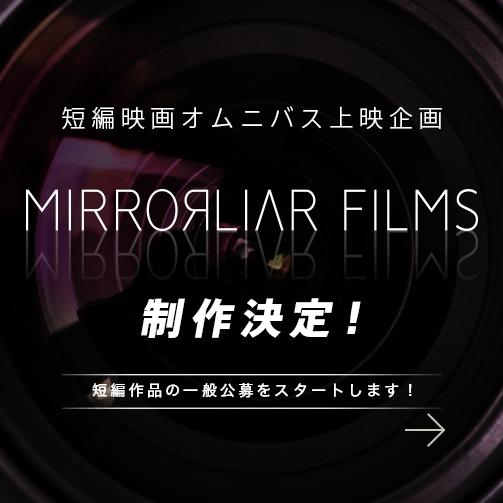 だれでも映画を撮れる時代『MIRRORLIAR Films』作品募集開始!