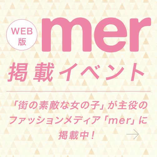 「街の素敵な女の子」が主役のファッションメディア「mer」に掲載中!