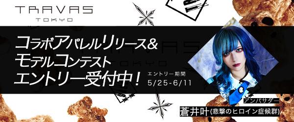 CHEERZにて「TRAVAS TOKYOコラボアパレルリリース&モデルオーディション」を開催!