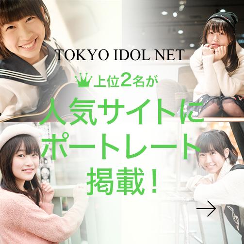 TOKYO IDOL NETにて伊達夏海さん(仙台flavor)のポートレートを公開!
