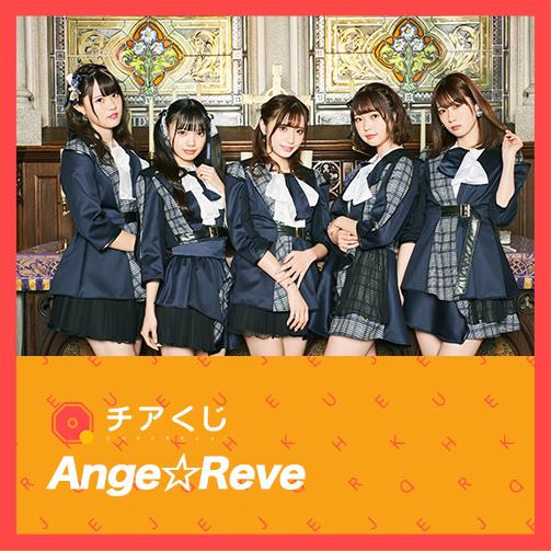 オンラインくじサービス「Ange☆Reve」のチアくじが開始いたしました