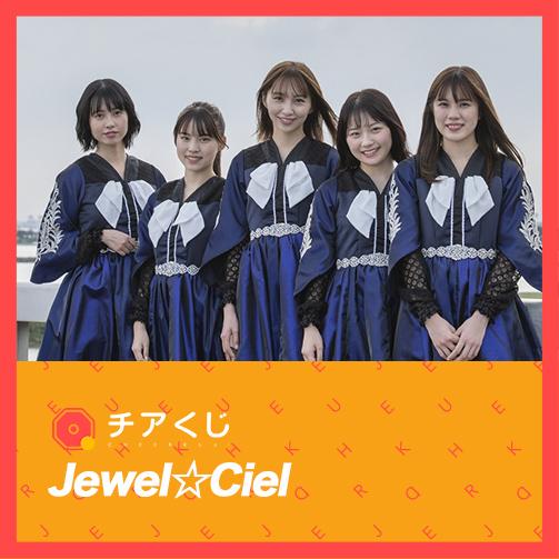 オンラインくじサービス「Jewel☆Ciel」のチアくじが開始いたしました