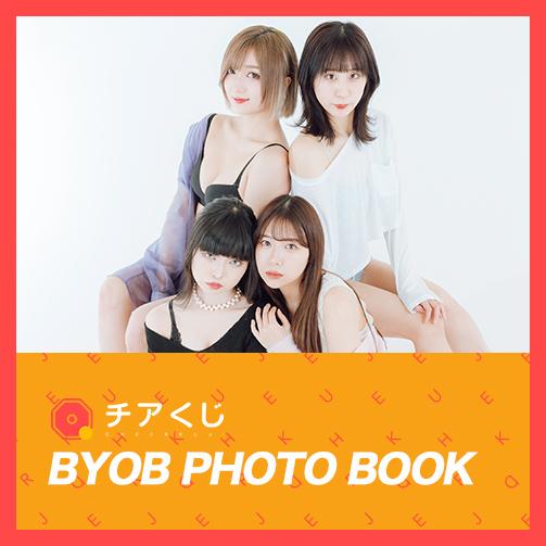 オンラインくじサービス「BYOB PHOTO BOOK」のチアくじが開始いたしました