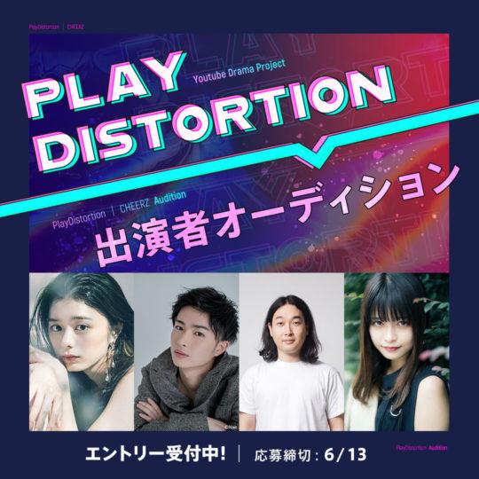 CHEERZにてYoutubeドラマプロジェクト「PLAY DISTORTION」第二弾作品の出演者オーディションを開催!
