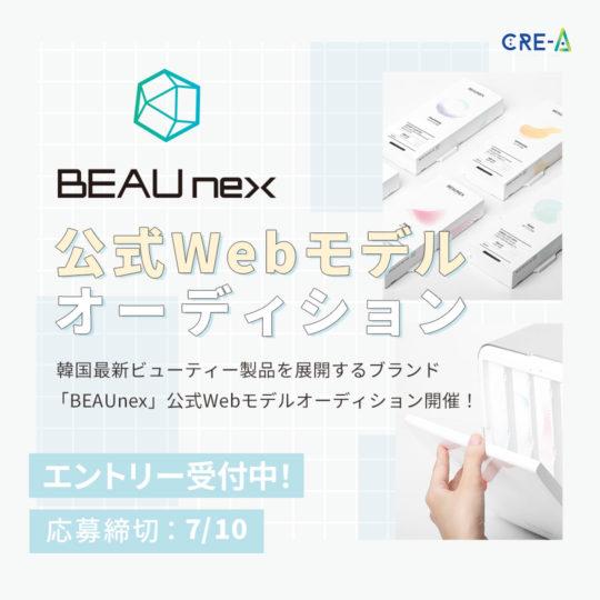 CHEERZにて韓国最新ビューティー製品を展開するブランド「BEAUnex」の公式Webモデルを決めるオーディションを開催!